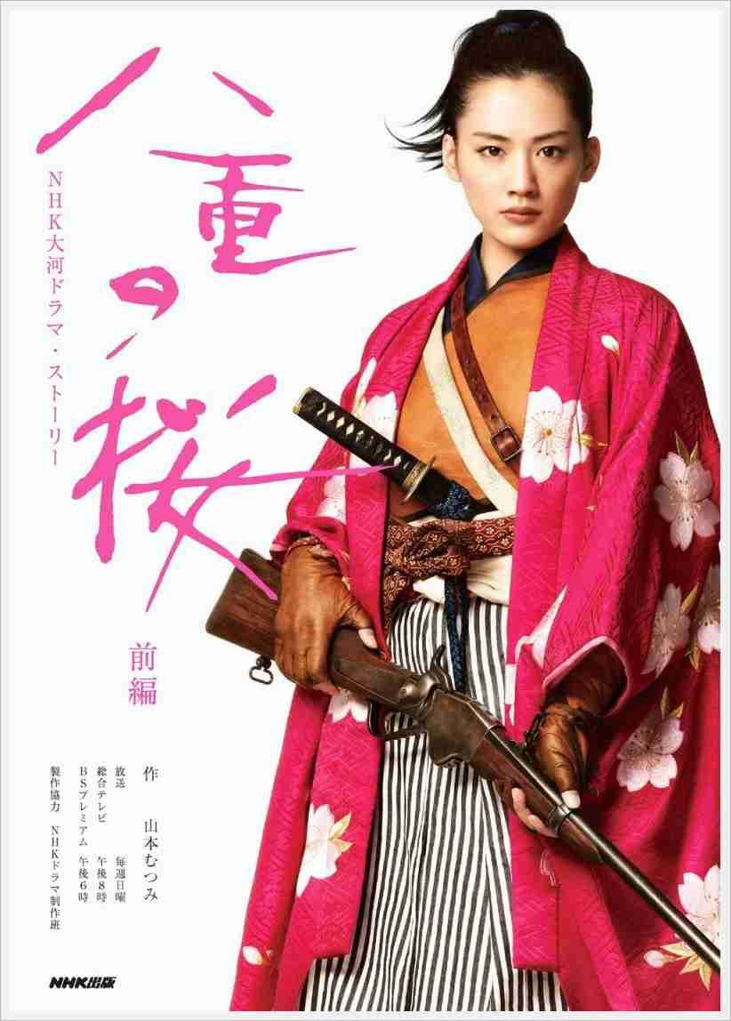 秋吉久美子/八重の桜