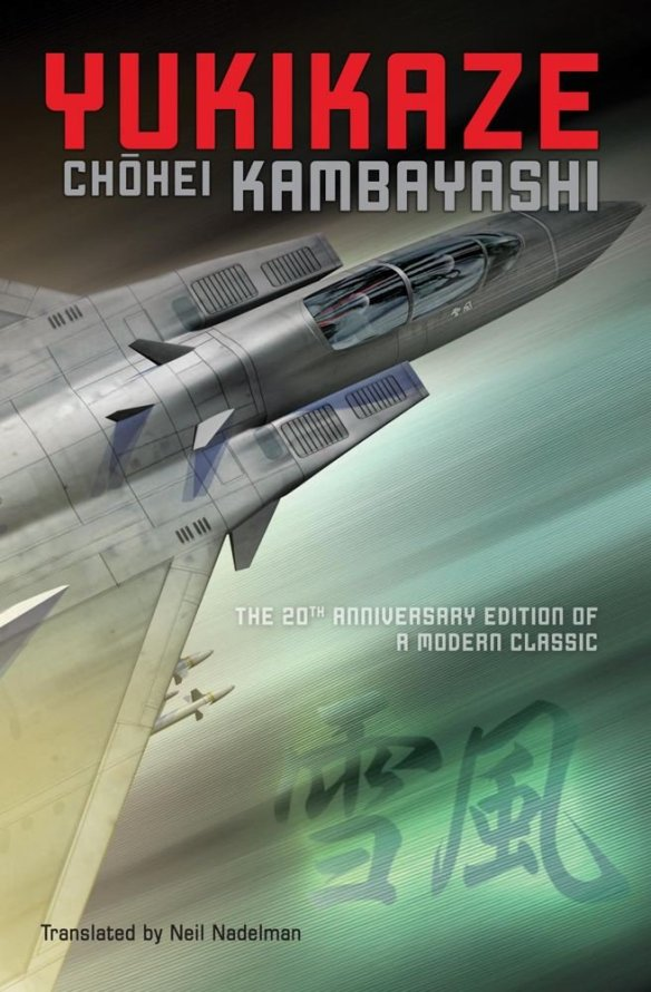 yukikaze-book