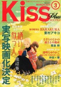 Kiss-Plus